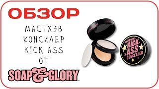 [ОБЗОР] Крутейший консилер Kick Ass от Soap&Glory. С шикарной пудрой в комлекте. Отзыв визажиста