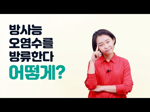 [김재연의 맞는말대잔치] 방사능 오염수 마셔도 괜찮다?
