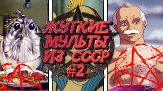 САМЫЕ ЖУТКИЕ СОВЕТСКИЕ МУЛЬТФИЛЬМЫ №2 | ПСИХОДЕЛ ИЗ СССР | СТРАШНЫЕ СОВЕТСКИЕ МУЛЬТИКИ