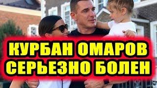 Дом 2 новости 24 августа 2018 (24.08.2018) Раньше эфира