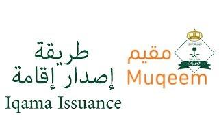 How to issue Iqama from Muqeem 2019   طريقة اصدار إقامة جديدة من برنام مقيم