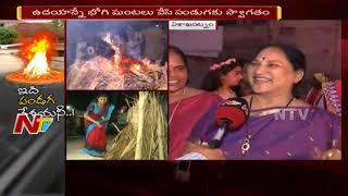 Grand Celebrations Of Bhogi in Visakhapatnam || Sankranti Festival 2018 || NTV