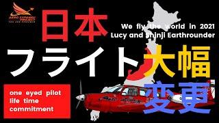 (Japanese only)  日本飛行計画 大幅な変更について