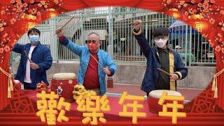 Publication Date: 2021-02-09 | Video Title: LTY歡樂年年MV