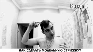 Как сделать модельную мужскую стрижку? Как самому подстричься?