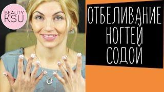 видео Как отбелить ногти в домашних условиях?