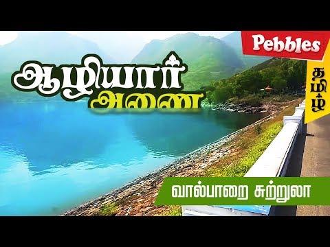Visit to Aliyar Dam Pollachi, Coimbatore I ஆழியார் அணை I வால்பாறை I TRAVEL Trip
