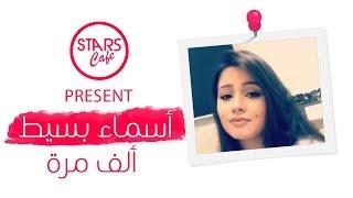 مغربية تبدع في غناء ألف مرة ل عبد المجيد عبد الله