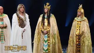 ミュージカル『王家の紋章』Wキャストのキャロル役・宮澤佐江さん、イズ...