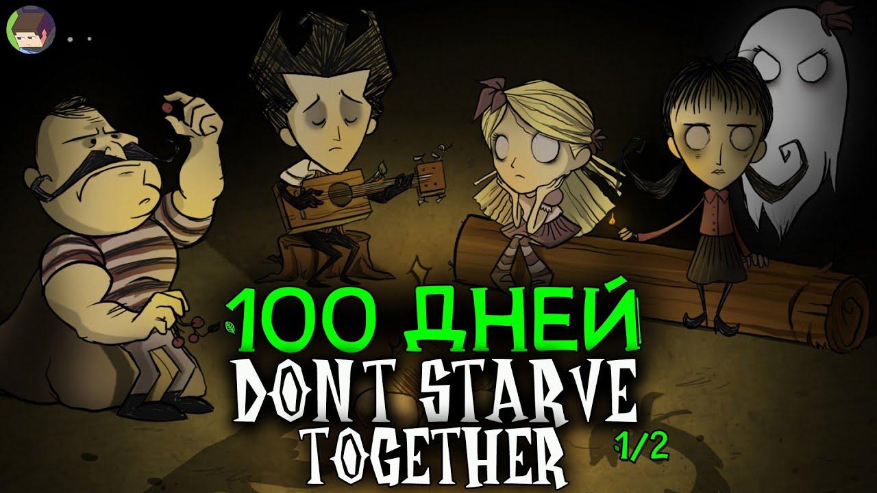 Мы Выживали 100 Дней в DON'T STARVE TOGETHER и Вот Что Произошло...