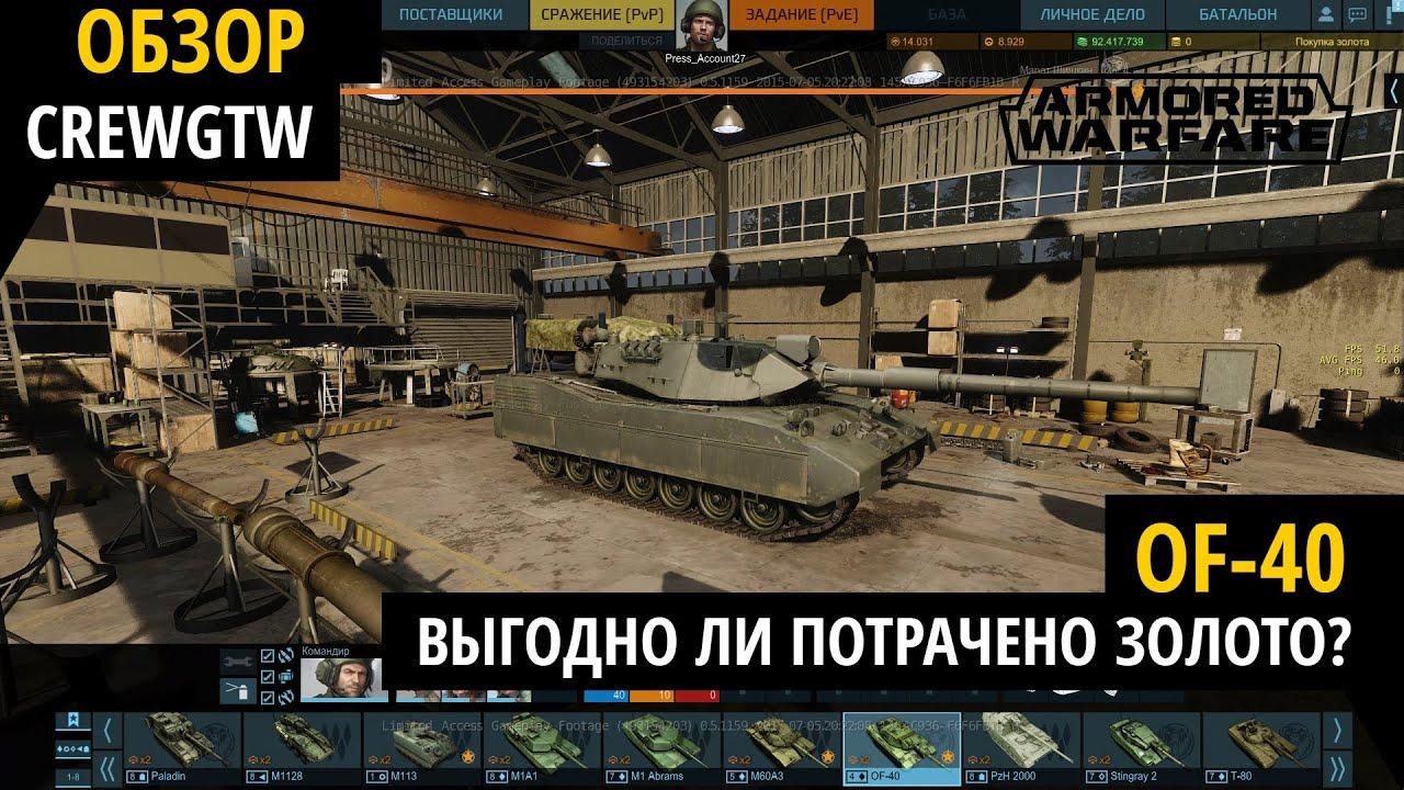 youtube armored warfare
