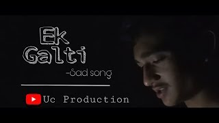 Ek galti l sad song by uc production utsav chauhan original credits :- movie - race 3 singer shivai vyas music lyrics shanky , shiva...