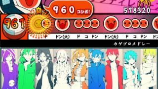 太鼓さん次郎【カゲプロ】カゲプロメドレー thumbnail
