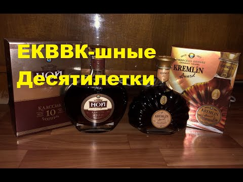Коньяк Ной классик 10 и Кремлин 10