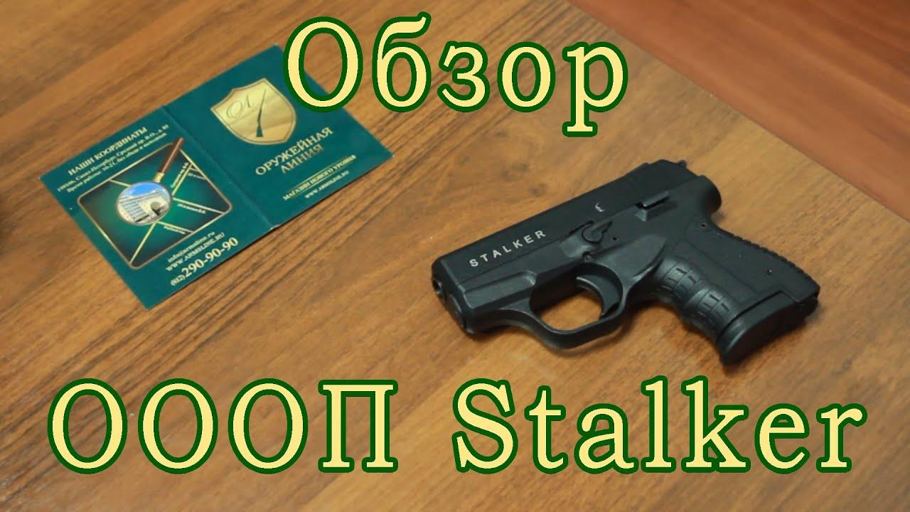 Сигнальный пистолет Сталкер (Stalker M906). Как снять спусковой .