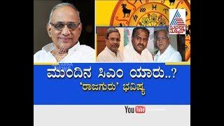 "Who Is Next CM ? Part 3 Discussion With ""Rajaguru Dwarakanath Guruji""   ಮುಂದಿನ ಸಿಎಂ ಯಾರು..?"