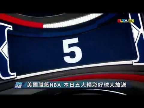 愛爾達電視20181029 美國職籃NBA 本日五大精彩好球大放送