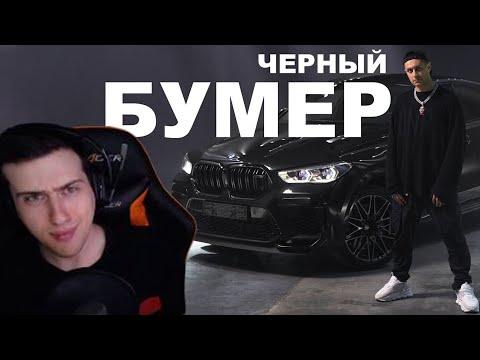 Hellyeahplay смотрит: DAVA ft. SERYOGA - ЧЕРНЫЙ БУМЕР (Премьера клипа 2020)