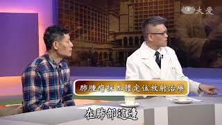 【志為人醫守護愛】20180130 - 精準除癌 放療新應用
