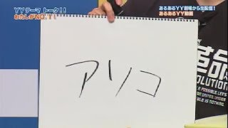 あるあるYY動画(木曜日) MC:チーモンチョーチュウ 出演メンバー:松...