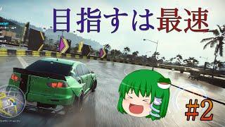 【Need For Speed™ Heat】レース開始!千里の道も一歩から...  #2 最速を目指すゆっくり【ゆっくり実況】