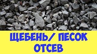 видео Щебень, песок