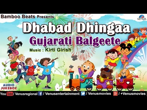 Dhabad Dhingaa - Gujarati Balgeete : Best Gujarat Children Songs | Audio Jukebox