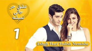 Eshgh Harf Halish Nemishe EP 1 | عشق حرف حالیش نمیشه - قسمت ۱
