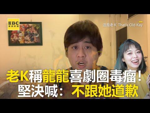 老K稱龍龍喜劇圈毒瘤!堅決喊:不跟她道歉 @東森娛樂