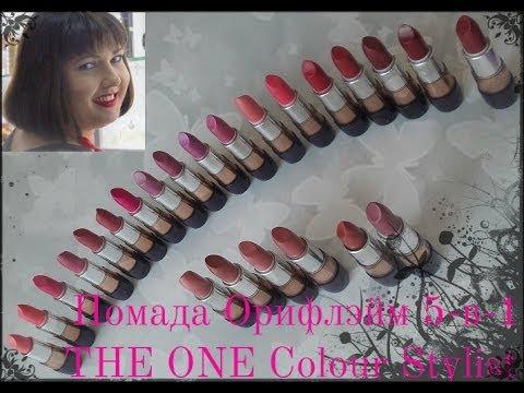Помада Орифлэйм 5-в-1 THE ONE Colour Stylist.ЦВЕТ ПОМАДЫ
