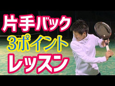 片手バックハンド 3ポイントレッスン【テニス】