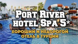 Port River Hotel Spa 5 новый обзор отели Турции