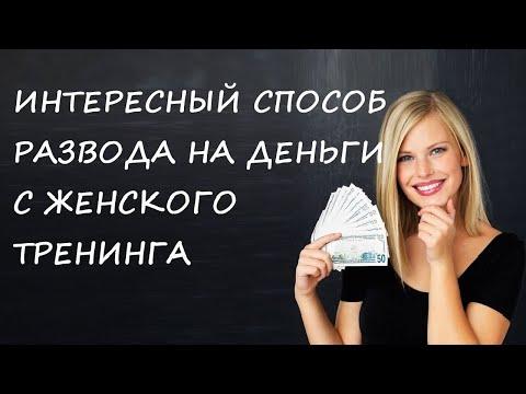 Интересный способ развода на деньги с женского тренинга | Как мужчин разводят на деньги