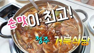 손맛이 최고!! 청주맛집 용담동 거북식당