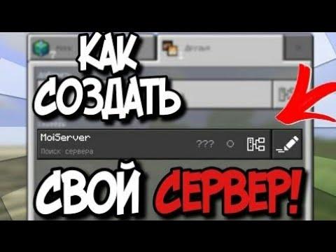 Как сделать свой сервер и хостинга игровой хостинг на ucoz