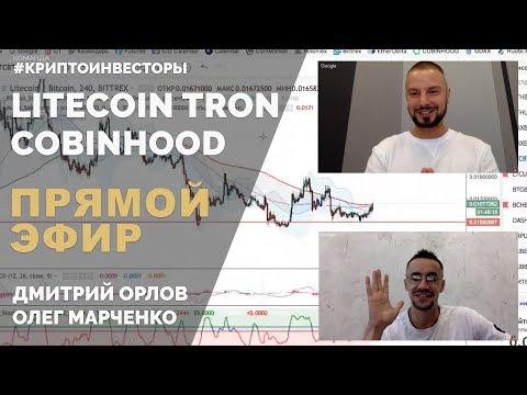 Litecoin TRON Cobinhood Стратегия Цикличность Рынка Как определить Точку Входа ?