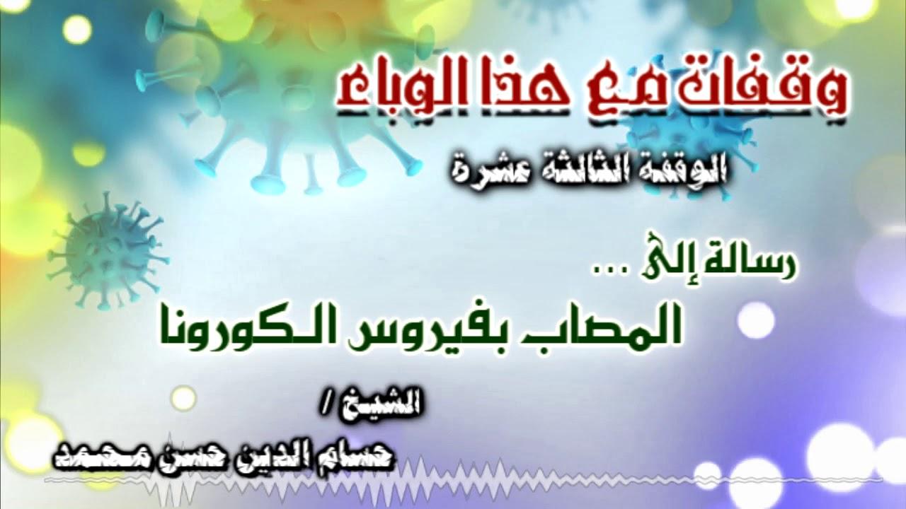 وقفات مع هذا الوباء - (13) - رسالة إلى المصاب بفيروس كورونا - الشيخ/ حسام الدين حسن محمد