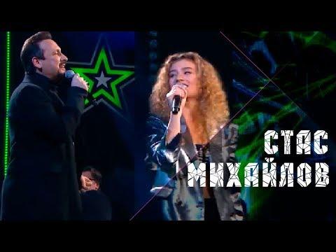 Стас Михайлов и Ульяна Синецкая - Там (Новая Фабрика Звезд)