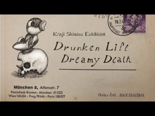 【志水堅二】Halco feat SHIKISAISHA vol.3 Kenji Shimizu Exhibition Drunken Life Dreamy Death 酔生夢死【展覧会CM】