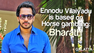 Ennodu Vilaiyadu Is Based On Horse Gambling  - Bharath