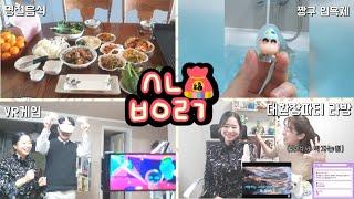 [홀리데이 vlog] 집에서 VR 게임 / 짱구 입욕제…