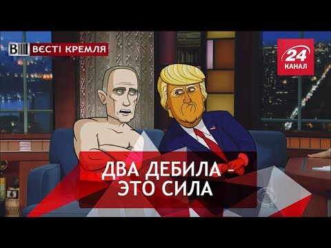 Ждун Путина, Вести Кремля. Сливки, часть 2, 21 июля 2018