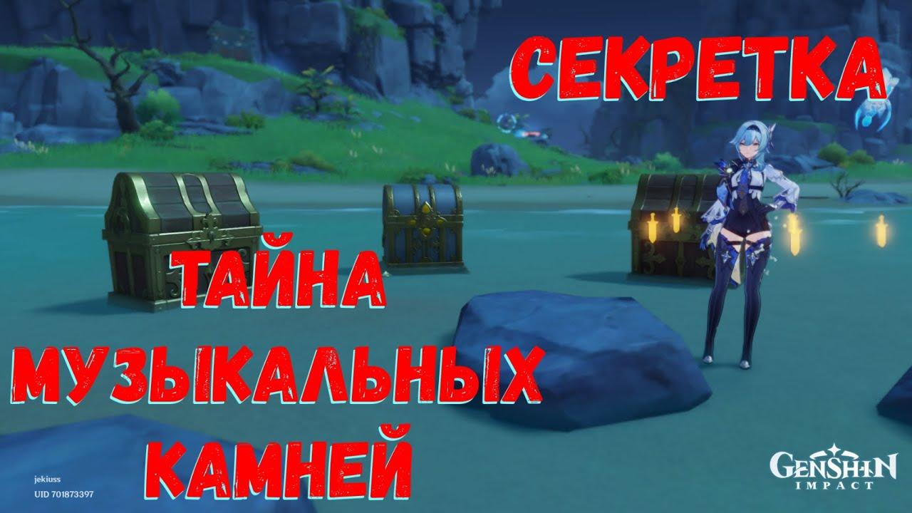 ТАЙНА МУЗЫКАЛЬНЫХ КАМНЕЙ(Секретка)С множеством сундуков!(Genshin Impact)