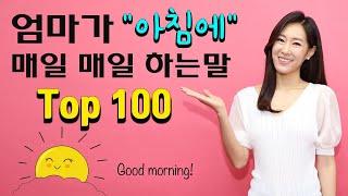 [엄마표영어] 매일 아침에 사용하는 생활 영어표현 10…