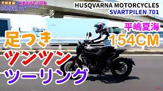 ハスクバーナモーターサイクルズが発売する「Svartpilen701」で1日ツーリングに行ってきました! こちらはwebオートバイ( https://www.autoby.jp/ )で連載中「平嶋夏海の ...