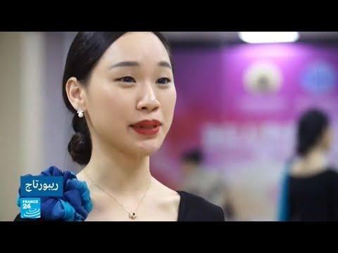 الحكومة الصينية تشجع النساء على تحسين مظهرهن!!  - 15:55-2019 / 4 / 16