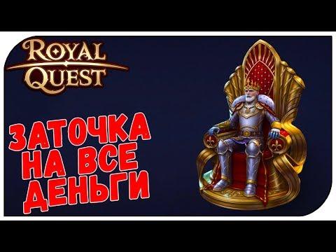 видео: royal quest 😈 Заточка на все деньги