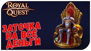 Royal Quest 😈 Заточка на все деньги