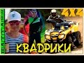 КВАДРИКИ 4Х4/ Adventure/ТАЙЛАНД/ПАТТАЙЯ/РАЗВЛЕЧЕНИЕ/PATTAYA