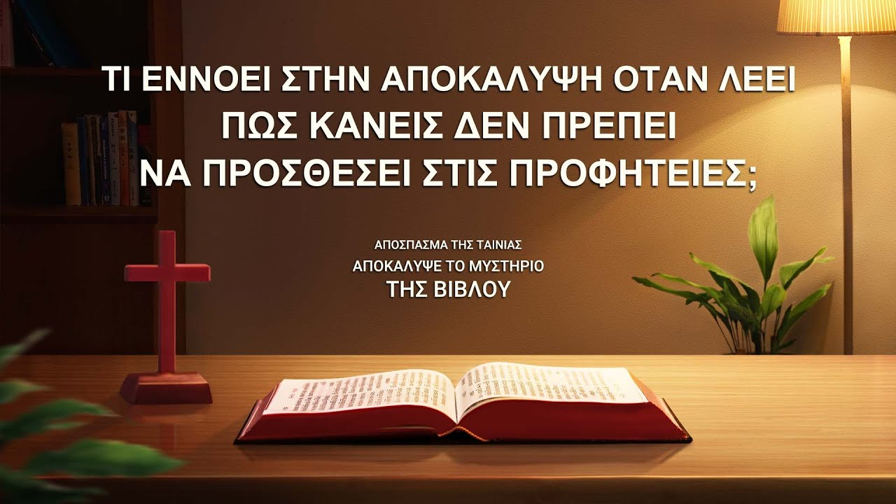 Κλιπ ταινιών«Αποκάλυψε το μυστήριο της βίβλου» (3) - Τι εννοεί στην Αποκάλυψη όταν λέει πως κανείς δεν πρέπει να προσθέσει στις Προφητείες;